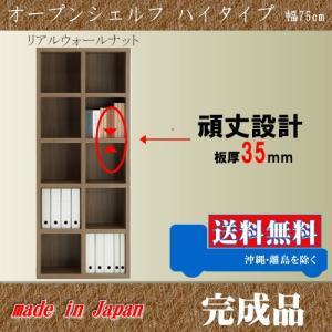 本棚 ハイタイプ 幅75cm リアルウォールナット色 オープンシェルフ 008 完成品 日本製 楽譜 収納家具 本収納 A4 書棚|k-style