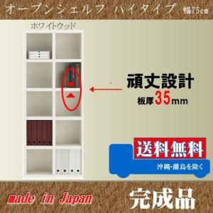 本棚 ハイタイプ 幅75cm ホワイトウッド色 オープンシェルフ 008 完成品 日本製 楽譜 収納家具 本収納 A4 書棚|k-style