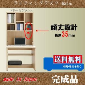 ライティングデスク 008 幅89cm エリーゼアッシュ色 完成品 日本製  本棚 デスク 机 パソコンデスク 本収納 シンプル|k-style
