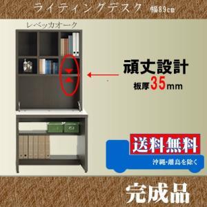 ライティングデスク 008 幅89cm レベッカオーク色 完成品 日本製  本棚 デスク 机 パソコンデスク 本収納 シンプル|k-style