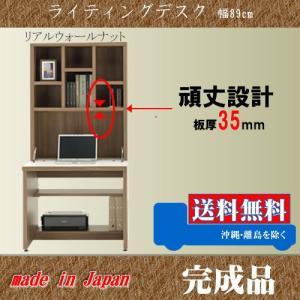 ライティングデスク 008 幅89cm リアルウォールナット色 完成品 日本製  本棚 デスク 机 パソコンデスク 本収納 シンプル|k-style