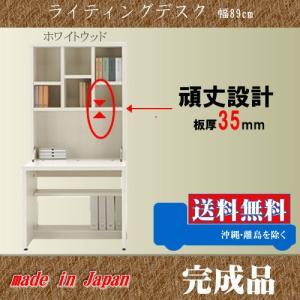 ライティングデスク 008 幅89cm ホワイトウッド色 完成品 日本製  本棚 デスク 机 パソコンデスク 本収納 シンプル|k-style