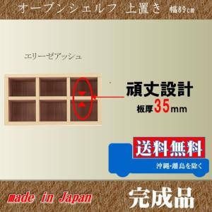 本棚 008 上置き 幅89cm エリーゼアッシュ色 オープンシェルフ 完成品 日本製 フリーラック 単独使用 可能 収納家具 本収納|k-style