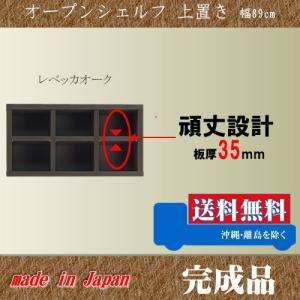 本棚 008 上置き 幅89cm レベッカオーク色 オープンシェルフ 完成品 日本製 フリーラック 単独使用 可能 収納家具 本収納|k-style