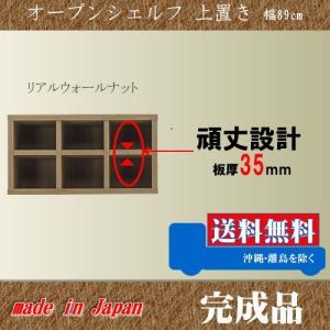 本棚 008 上置き 幅89cm リアルウォールナット色 オープンシェルフ 完成品 日本製 フリーラック 単独使用 可能 収納家具 本収納|k-style