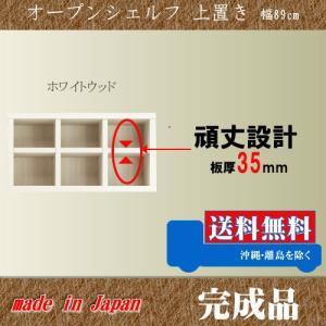 本棚 008 上置き 幅89cm ホワイトウッド色 オープンシェルフ 完成品 日本製 フリーラック 単独使用 可能 収納家具 本収納|k-style