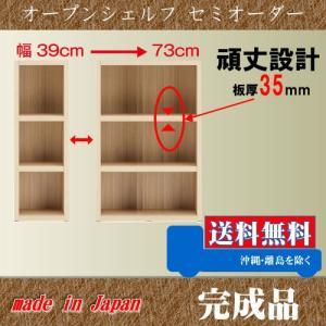 本棚 ロータイプ セミオーダー 幅オーダー 39〜73cm オープンシェルフ 008 完成品 日本製 楽譜 収納家具 本収納 A4 書棚|k-style