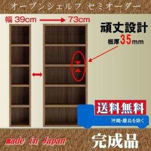 本棚 ハイタイプ セミオーダー 幅オーダー 39〜73cm オープンシェルフ 008 完成品 日本製 楽譜 収納家具 本収納 A4 書棚|k-style