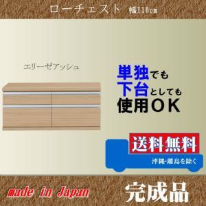 本棚 下台 009 幅110cm エリーゼアッシュ 色 ローチェスト 完成品 日本製 引き出し 下台 単独使用 可能 収納家具 本収納 書棚|k-style