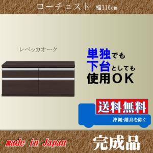 本棚 下台 009 幅110cm レベッカオーク色 ローチェスト 完成品 日本製 引き出し 下台 単独使用 可能 収納家具 本収納 書棚|k-style