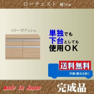 本棚 下台 009 幅75cm エリーゼアッシュ 色 ローチェスト 完成品 日本製 引き出し 下台 単独使用 可能 収納家具 本収納 書棚|k-style