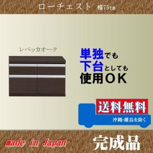 本棚 下台 009 幅75cm レベッカオーク色 ローチェスト 完成品 日本製 引き出し 下台 単独使用 可能 収納家具 本収納 書棚|k-style