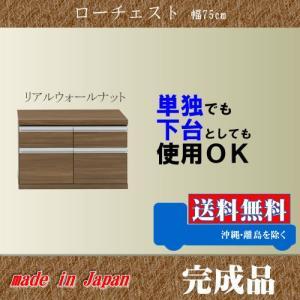 本棚 下台 009 幅75cm リアルウォールナット 色 ローチェスト 完成品 日本製 引き出し 下台 単独使用 可能 収納家具 本収納 書棚|k-style
