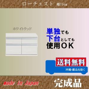 本棚 下台 009 幅75cm ホワイトウッド色 ローチェスト 完成品 日本製 引き出し 下台 単独使用 可能 収納家具 本収納 書棚|k-style
