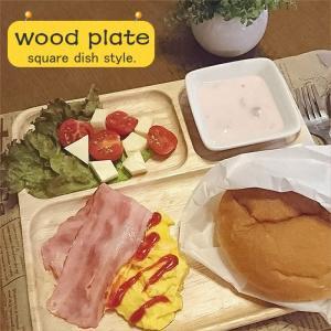 木製 食器 プレート 01 ワンプレート ランチプレート 皿 子供 cafe カフェ レクタングル スクエア ランチ 朝食 昼食 夕食|k-style