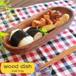 木製 食器 オーバル トレイ 03 アカシア プレート おやつ トレー 皿 子供 オーバルトレイ おしゃれ cafe カフェ|k-style