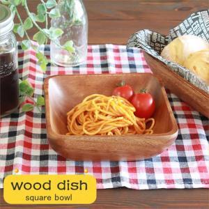 木製 食器 スクエアボウル 06 サラダボウル アカシア おしゃれ cafe カフェ ランチ おやつ ボウル プレート朝食 昼食 夕食|k-style