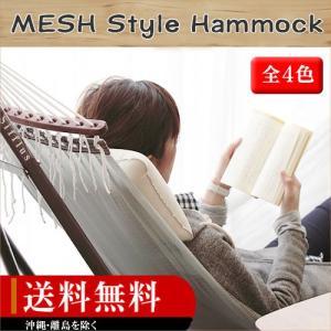 メッシュ ハンモック 自立式 ポータブル インテリア キャンプ アウトドア hammock SFF|k-style