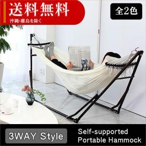 メッシュ ハンモック 自立式 3Way Style ポータブル ハンモックチェア インテリア キャンプ アウトドア hammock SFF|k-style