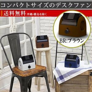デスクファン 扇風機 ブラウン ファン おしゃれ 卓上 小型 脱衣所 キッチン リビング インテリア|k-style