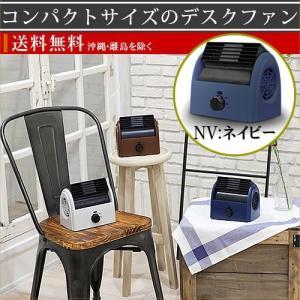 卓上扇風機 ネイビー 静音 扇風機 デスクファン 電源 角度調整 静音扇風機 小型扇風機 006|k-style