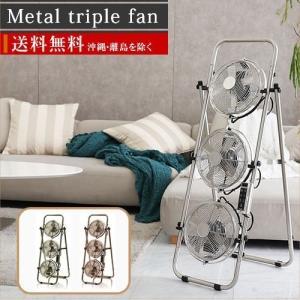 扇風機 ゴールド メタル扇風機 トリプルファン レトロ扇風機 静音 角度調整 リビング扇風機 メタル インテリア カフェ 007|k-style