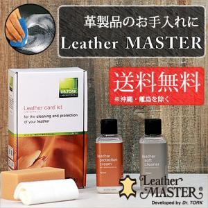 レザーマスター 100 正規輸入商品 レザーケアキット 革 手入れ