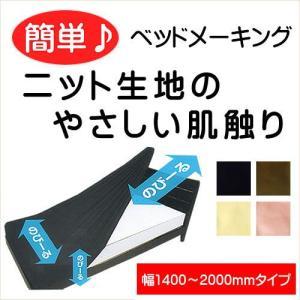 ボックスシーツ ストレッチ 日本製 シーツ 快適 肌触り 伸縮 ダブル クイーン キング 幅 1400 〜 2000 mm|k-style