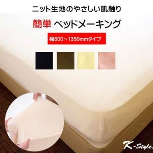ボックスシーツ ストレッチ 日本製 シーツ 快適 肌触り 伸縮 シングル セミダブル 幅 800 〜 1350 mm|k-style|02
