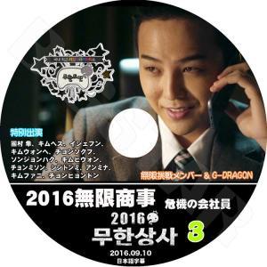 K-POP DVD/G-DRAGON 2016 無限挑戦無限商事編 #3 後編(日本語字幕あり)/G-DRAGON ジードラゴン KPOP