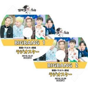 K-POP DVD/BIGBANG ラジオスター EP1-2 (2枚 SET) (2016.12.21-28) RADIO STAR(日本語字幕あり)/ビックバン ジードラゴン ソル(テヤン) トップ..