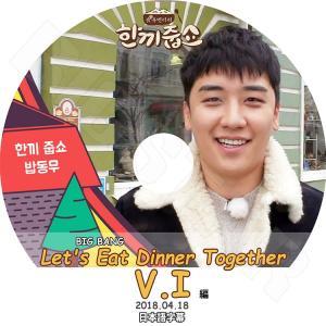 K-POP DVD/BIGBANG V.I Let`s Eat Dinner Together (2018.04.18)(日本語字幕あり)/BIGBANG ビッグバン V.I Seung Ri スンリ KPOP DVD