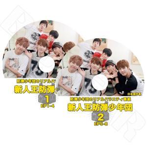 K-POP DVD/BTS 防弾少年団 新人王 EP1-EP8完 SET(2枚)(日本語字幕あり)/...