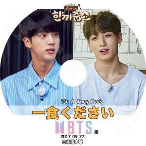 K-POP DVD/BTS 防弾少年団 一食く...の詳細画像1