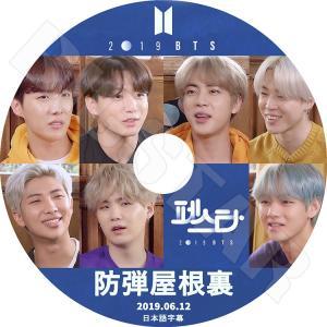 K-POP DVD/BTS 防弾少年団 2019 PESTA 防弾屋根裏 (2019.06.12)(...