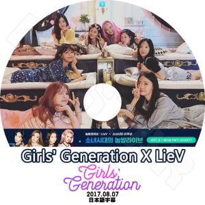 K-POP DVD/少女時代 寝転びライブ(2017.08....