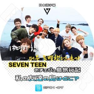 K-POP DVD/Seventeenのチェジュ島旅行記 (EP01-07)-私の友達の島はどこ?(日本語字幕あり)/V LIVE/Seventeen DVD