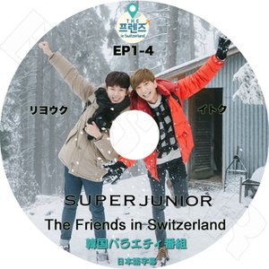 K-POP DVD/The Friends in Switzerland EP1-EP4完/SUPER JUNIOR  Ryeo-Wook, Lee-Teuk(日本語字幕あり)/スーパージュニア リョウク イトゥク KPOP