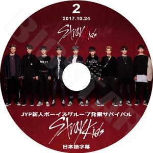 K-POP DVD/Stray Kids #2 (2017.10.24) JYP 新人ボーイズグルー...