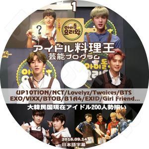 K-POP DVD/アイドル料理王 #1 200人勢揃い(2016.09.14)(日本語字幕あり)/...