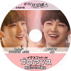 K-POP DVD/イケメン ブロマンス BAP Young Jae& GOT7 JB (EP1-5完)(日本語字幕あり)/BAP ヨンジェ ガットセブン JB KPOP