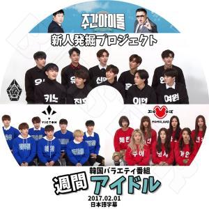 K-POP DVD/週間アイドル 新人発掘プロジェクト(2017.02.01)PENTAGON VI...