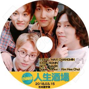K-POP DVD/SM TOWN 人生酒場(2018.03.15) ヒチョル シウミン マーク チャンミン(日本語字幕あり)/SJ Hee Chul EXO XIUMIN TVXQ MAX Chang Min NCT MARK