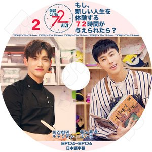 K-POP DVD/東方神起 TVXQの72時間 #2 (EP04-06)(日本語字幕あり)/TVXQ ユンホ ユノ チャンミン マックス KPOP DVD