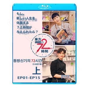Blu-ray/東方神起 TVXQの72時間 上 (EP01-15)(日本語字幕あり)/TVXQ ユンホ ユノ チャンミン マックス ブルーレイ