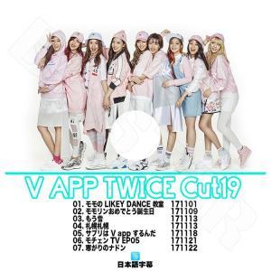 K-POP DVD/TWICE V LIVE CUT-19 ...