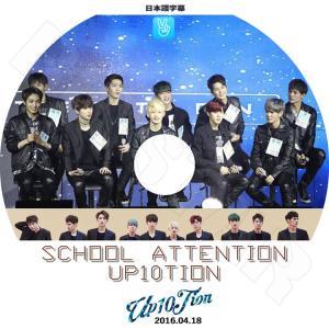 K-POP DVD/UP10TION SCHOOL ATTENTION UP10TION(日本語字幕...