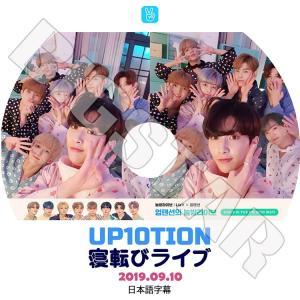 K-POP DVD/UP10TION 2019 寝転びライブ (2019.09.10)(日本語字幕あ...