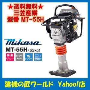 【直送品】三笠産業 タンピングランマー MT-55H(62kg)