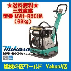 2021年6月末入荷予定【直送品】三笠産業 バイブロコンパクター MVH-R60HA